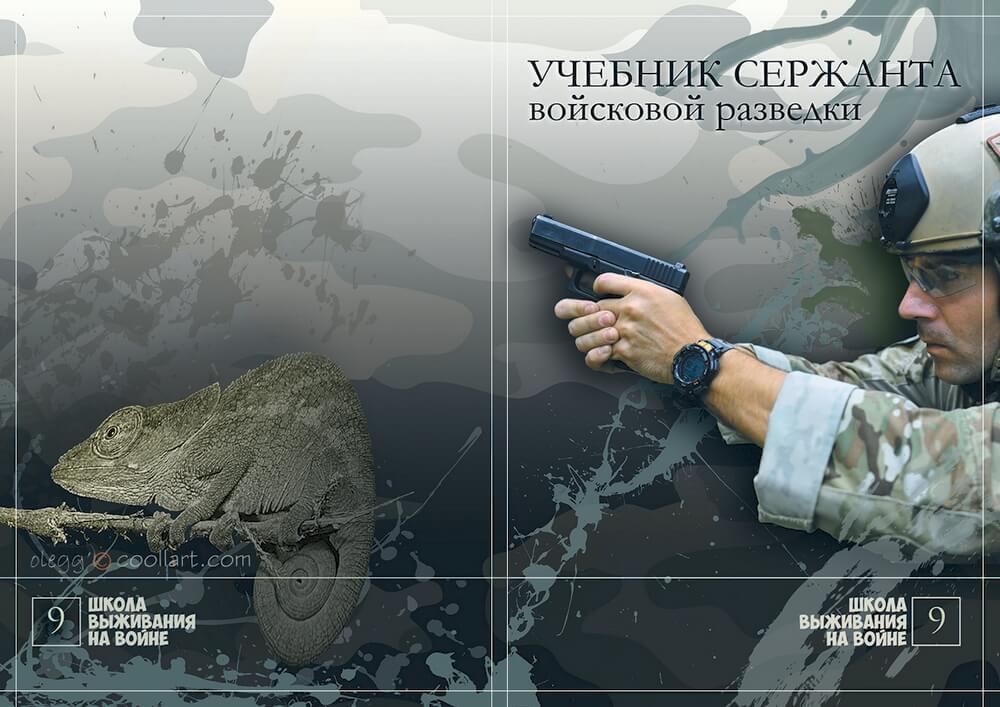 9 Учебник сержанта войсковой разведки
